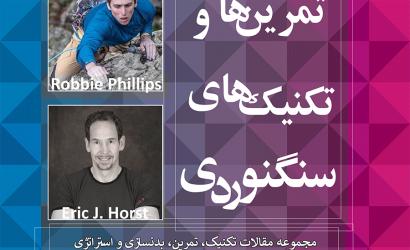 """انتشار کتاب """"مجموعه مقالات تمرین ها و تکنیک های سنگنوردی"""" ترجمه «هامون نیکویی»"""