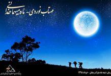گزارش تصویری مهتاب نوردی با مشارکت هیاتهای شهرستانهای استان مازندران