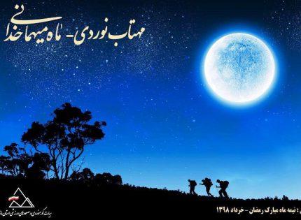 مهتاب نوردی در ماه میهمانی خدا