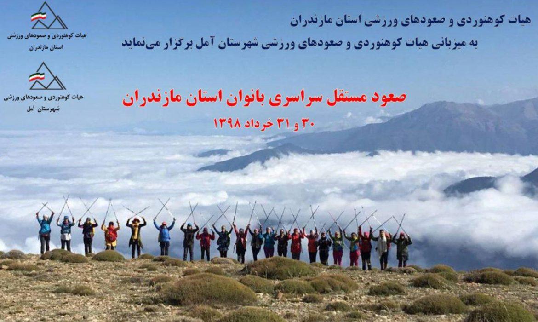 صعود مستقل سراسری بانوان استان مازندران