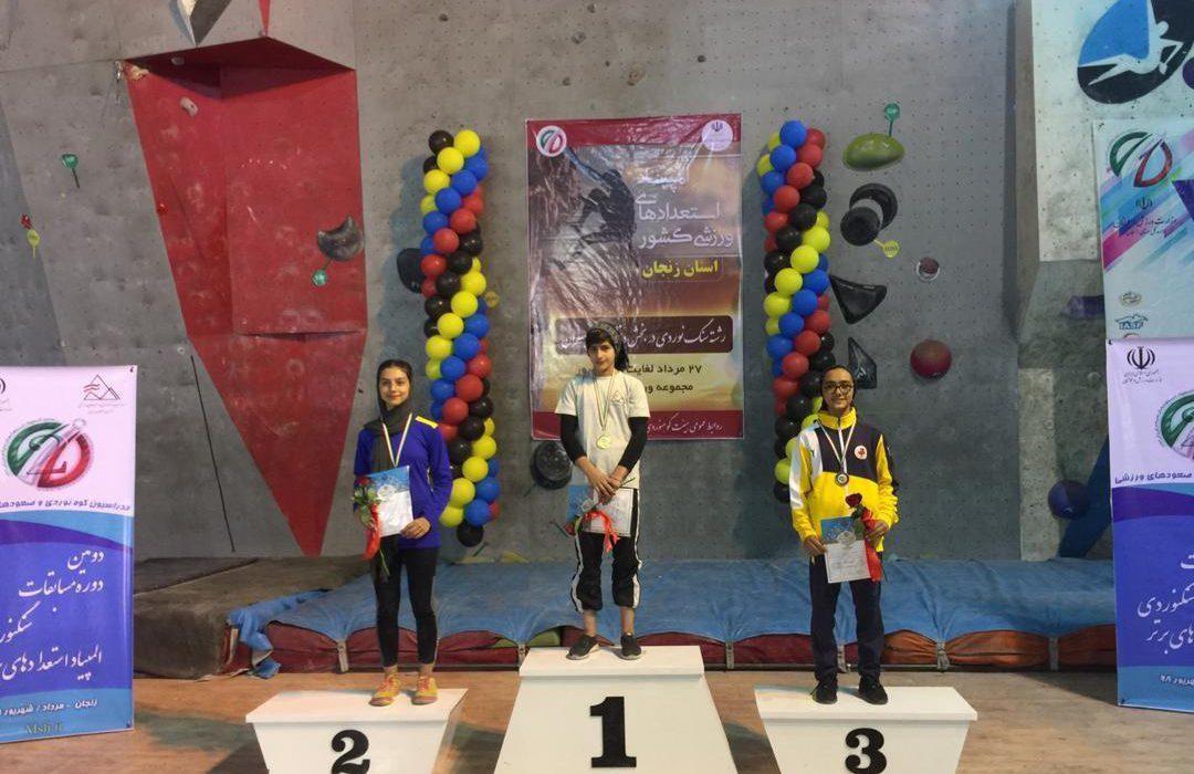 کسب رتبه چهارم تیم سنگنوردی دختران مازندران در دومین دوره المپیاد استعدادهای برتر کشور